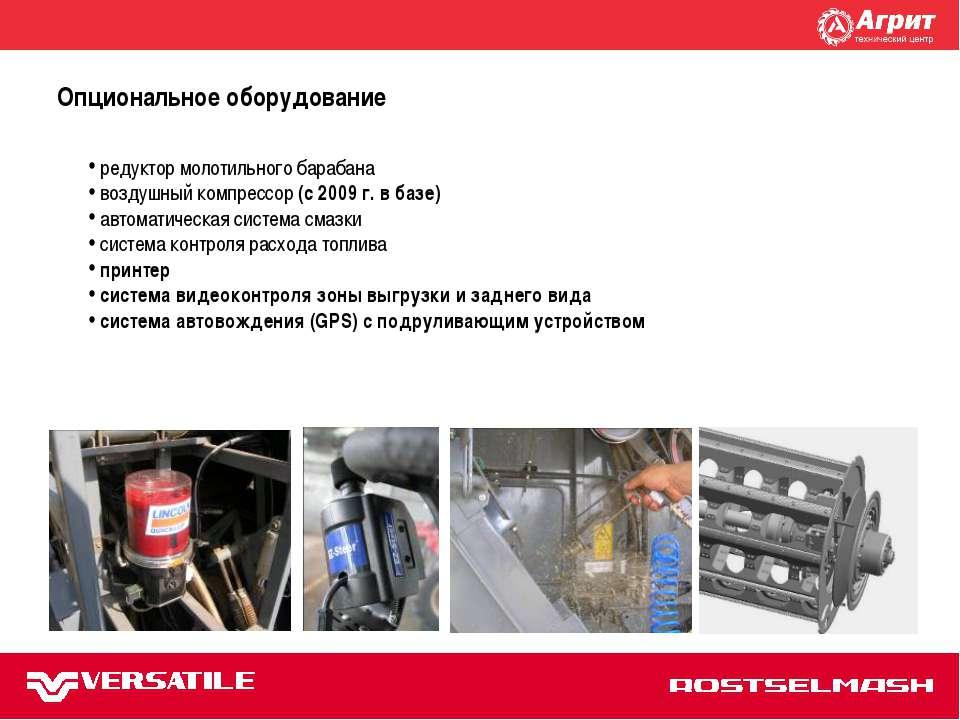 Опциональное оборудование TORUM 740 редуктор молотильного барабана воздушный ...