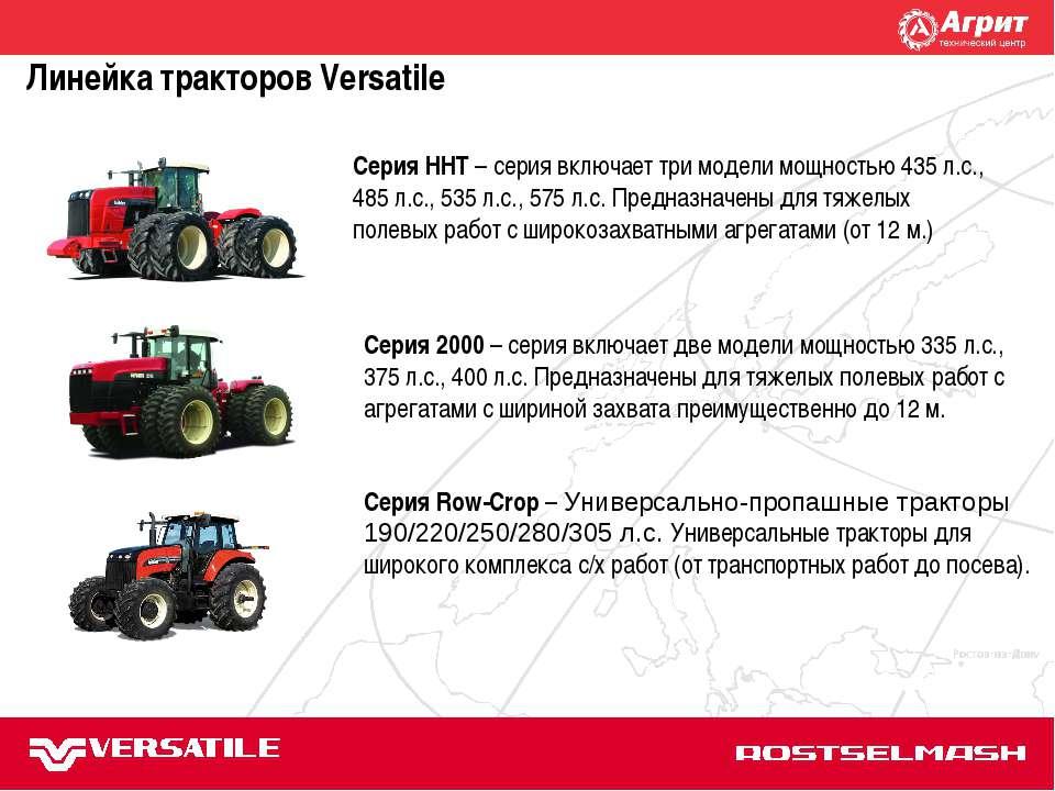 Линейка тракторов Versatile Серия HHT – серия включает три модели мощностью 4...