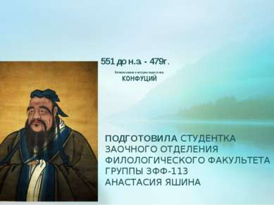 Великие имена в истории педагогики. КОНФУЦИЙ ПОДГОТОВИЛА СТУДЕНТКА ЗАОЧНОГО О...