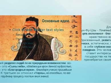 Для Конфуция (Кун-Фу-Цзы - Почетный учитель Кун) цель воспитания -благородн...