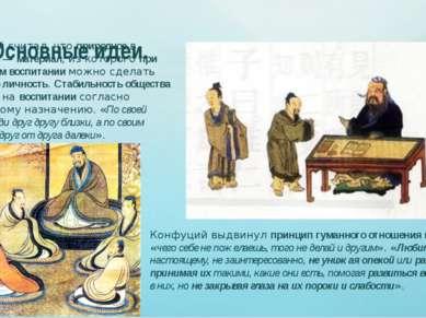 Основные идеи. Конфуций считал, что природное в человеке — материал, из котор...