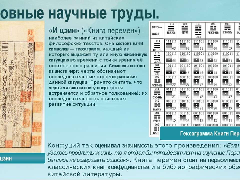 «И цзин» («Книга перемен») - наиболее ранний изкитайских философских текстов...