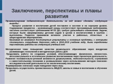 Заключение, перспективы и планы развития Проанализировав педагогическую деяте...