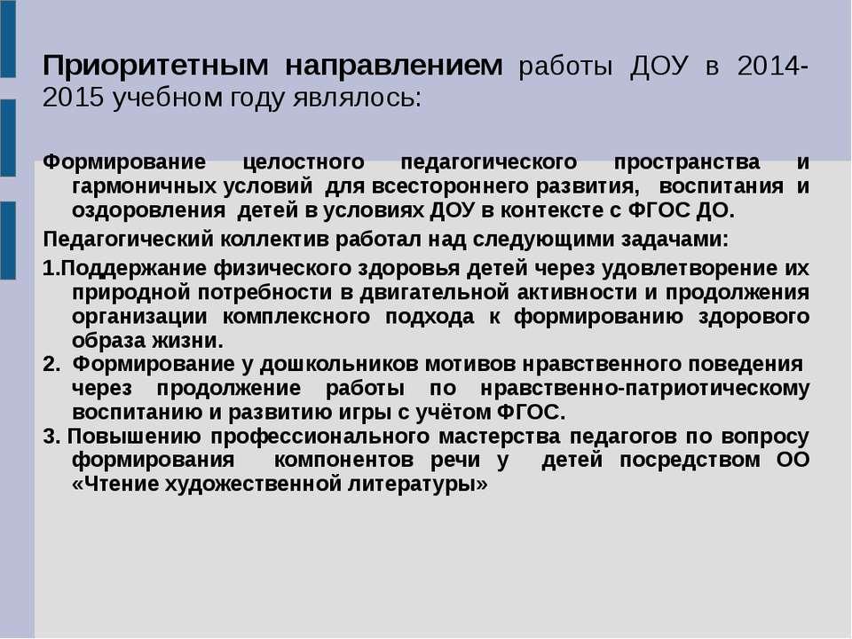 Приоритетным направлением работы ДОУ в 2014-2015 учебном году являлось: Форми...