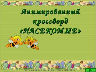 Анимированный кроссворд «НАСЕКОМЫЕ» Вы скачали презентацию с сайта viki.rdf.ru