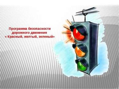 Программа безопасности дорожного движения « Красный, желтый, зеленый»