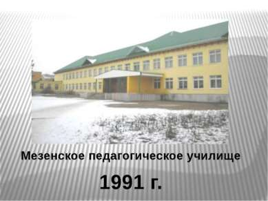 1991 г. Мезенское педагогическое училище