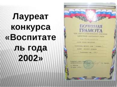 Лауреат конкурса «Воспитатель года 2002»