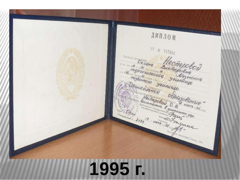 1995 г.