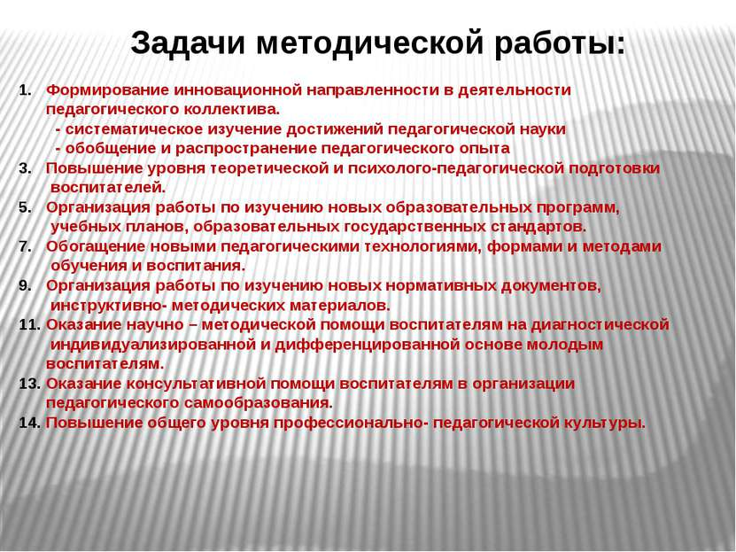 Формирование инновационной направленности в деятельности педагогического колл...