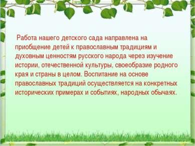 Работа нашего детского сада направлена на приобщение детей к православным тра...