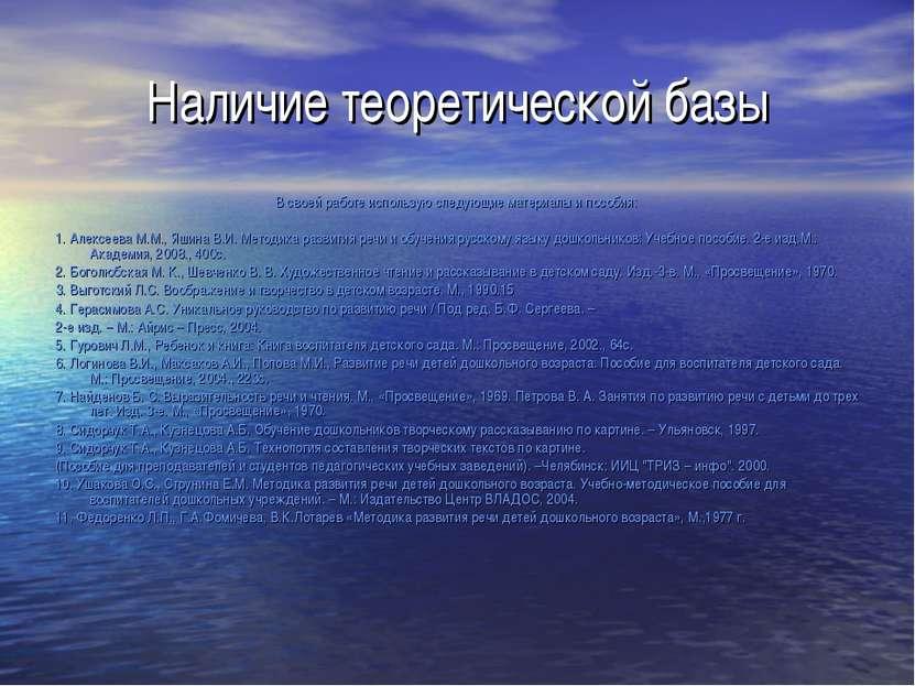 Наличие теоретической базы В своей работе использую следующие материалы и пос...