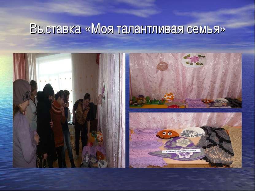Выставка «Моя талантливая семья»