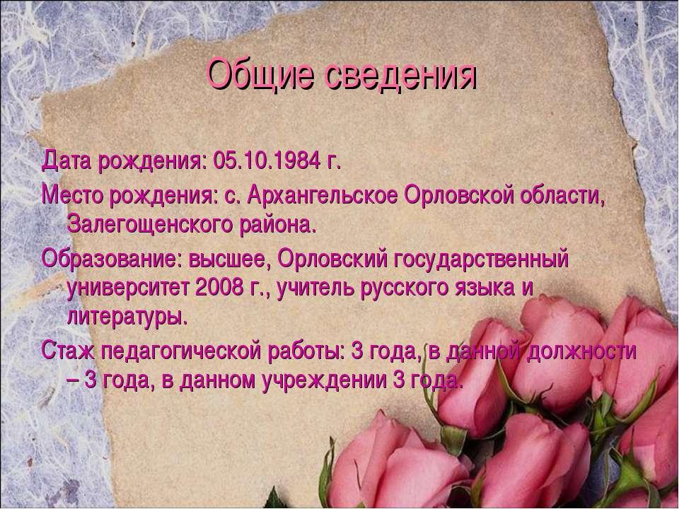 Общие сведения Дата рождения: 05.10.1984 г. Место рождения: с. Архангельское ...