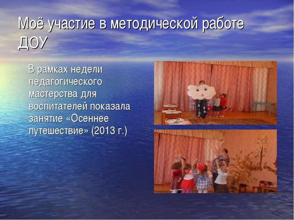 Моё участие в методической работе ДОУ В рамках недели педагогического мастерс...