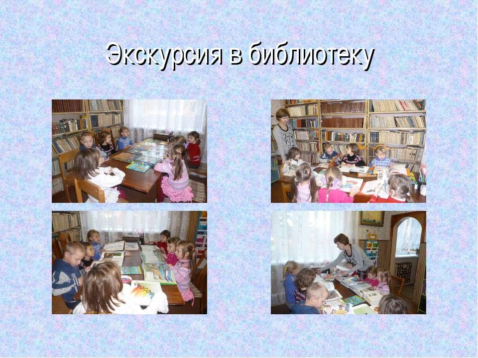 Экскурсия в библиотеку