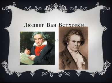 Людвиг Ван Бетховен.