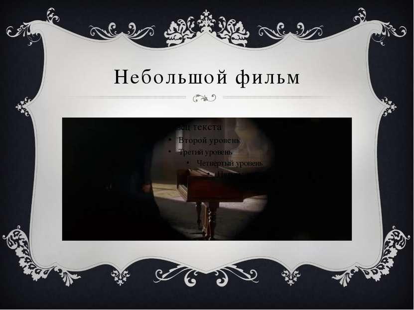 Небольшой фильм