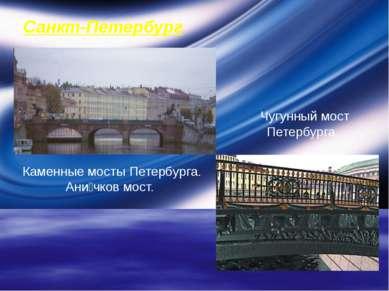 Каменные мосты Петербурга. Ани чков мост. Санкт-Петербург Чугунный мост Петер...