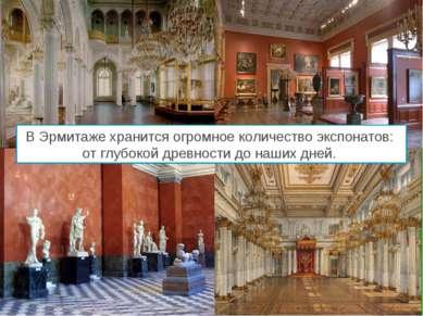 В Эрмитаже хранится огромное количество экспонатов: от глубокой древности до ...