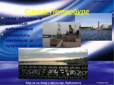 www.themegallery.com Company Logo Санкт-Петербург Нева оделась в каменные наб...
