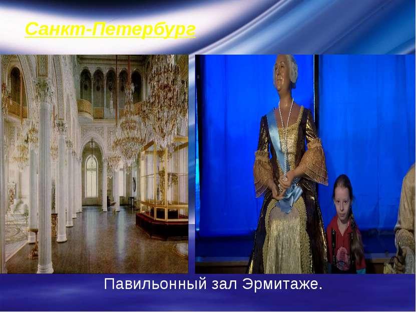 Павильонный зал Эрмитаже. Санкт-Петербург