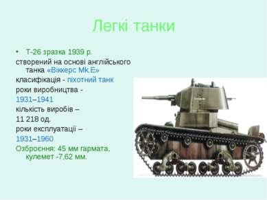 Легкі танки Т-26 зразка 1939 р. створений на основі англійського танка«Вікке...