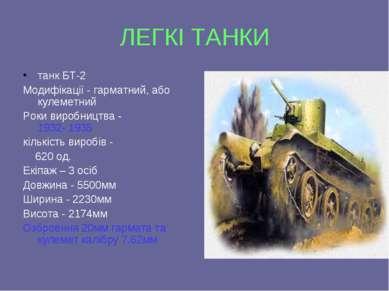 ЛЕГКІ ТАНКИ танк БТ-2 Модифікації - гарматний, або кулеметний Роки виробництв...