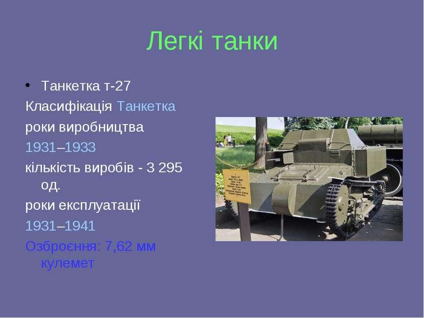 Легкі танки Танкетка т-27 Класифікація Танкетка роки виробництва 1931–1933 кі...