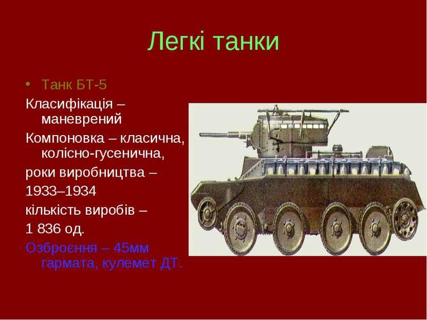 Легкі танки Танк БТ-5 Класифікація – маневрений Компоновка – класична, колісн...