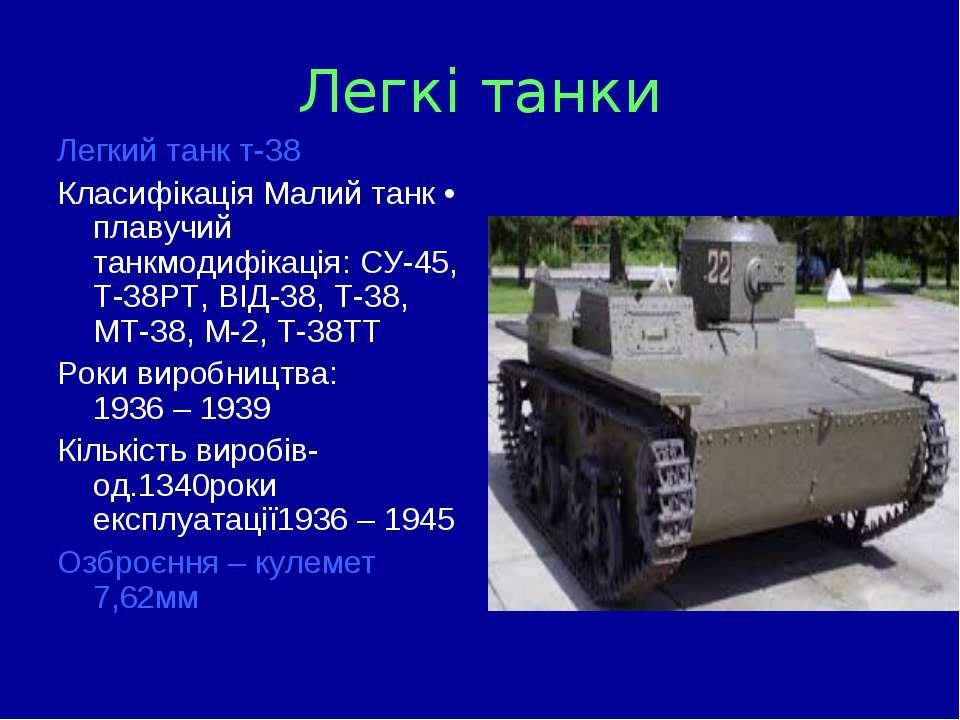 Легкі танки Легкий танк т-38 Класифікація Малий танк • плавучий танкмодифікац...