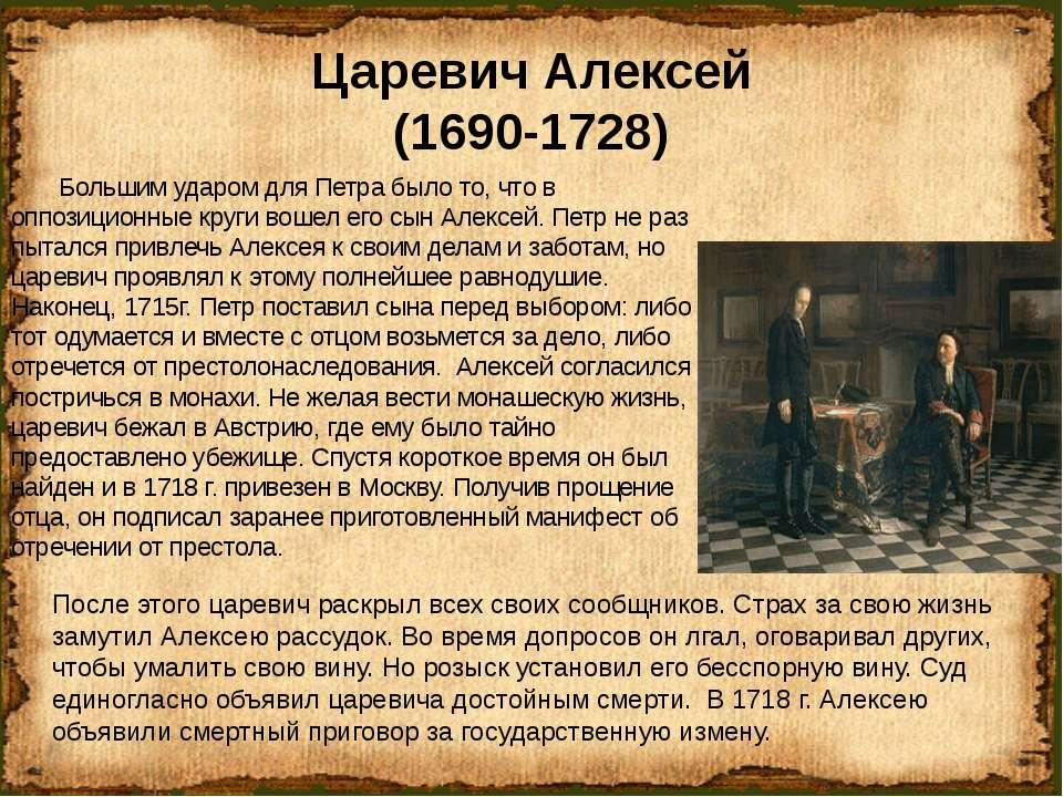 ЦаревичАлексей (1690-1728) Большим ударом для Петра было то, что в оппозицио...