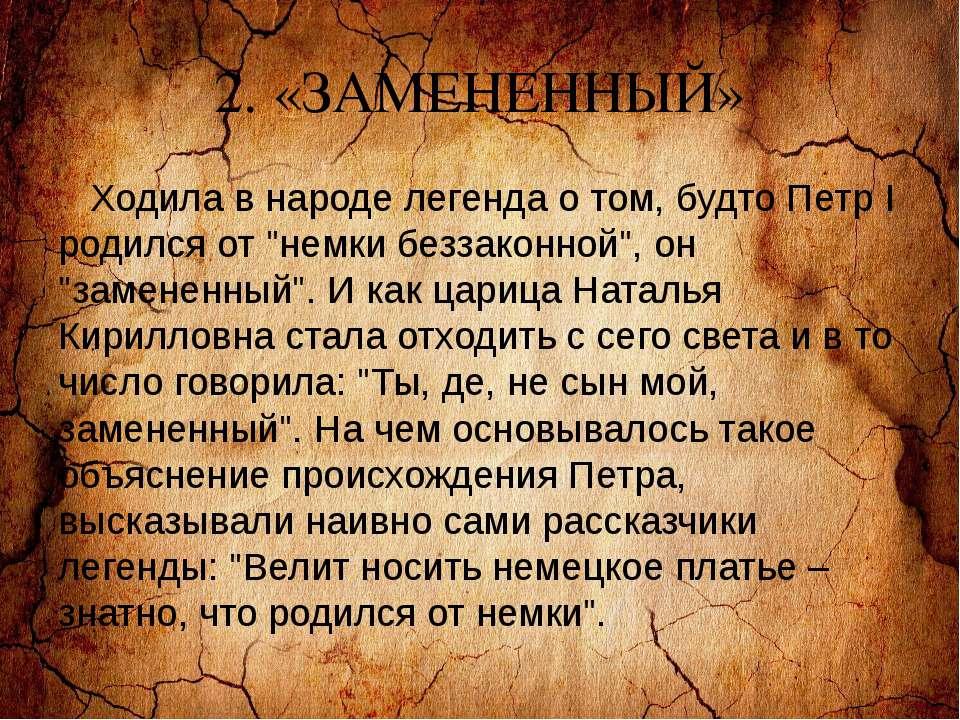 """2. «ЗАМЕНЕННЫЙ»  Ходила в народе легенда о том, будто Петр I родился от """"нем..."""