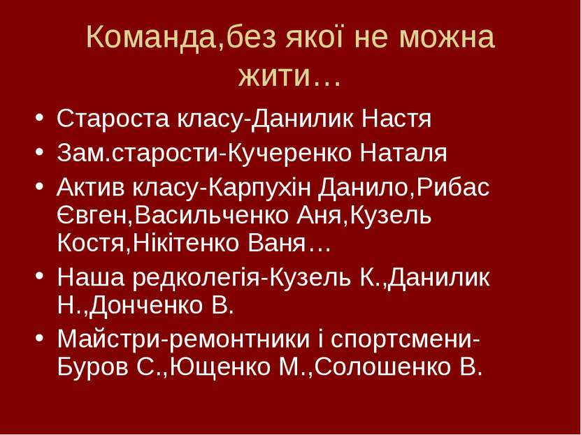 Команда,без якої не можна жити… Староста класу-Данилик Настя Зам.старости-Куч...