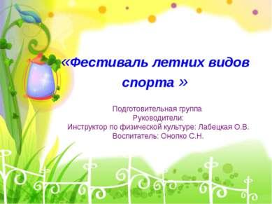 «Фестиваль летних видов спорта » Подготовительная группа Руководители: Инстру...