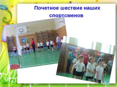 Почетное шествие наших спортсменов ProPowerPoint.Ru