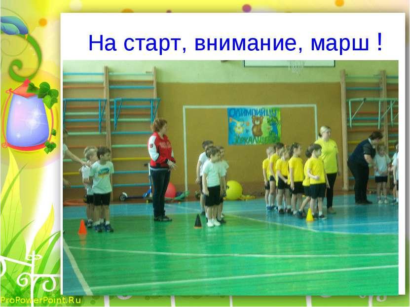 На старт, внимание, марш ! ProPowerPoint.Ru