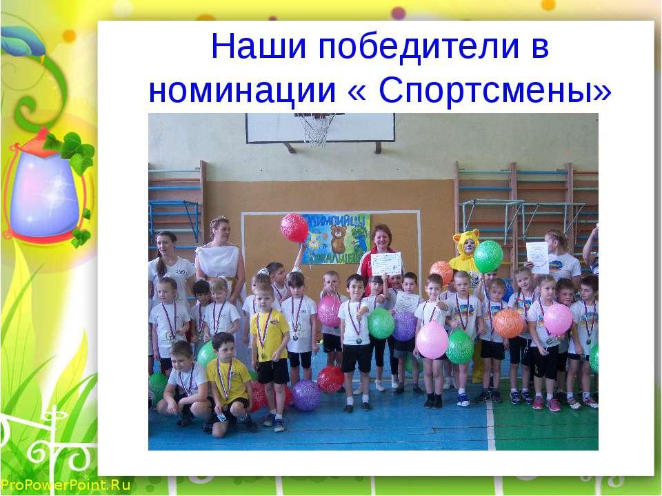 Наши победители в номинации « Спортсмены» ProPowerPoint.Ru