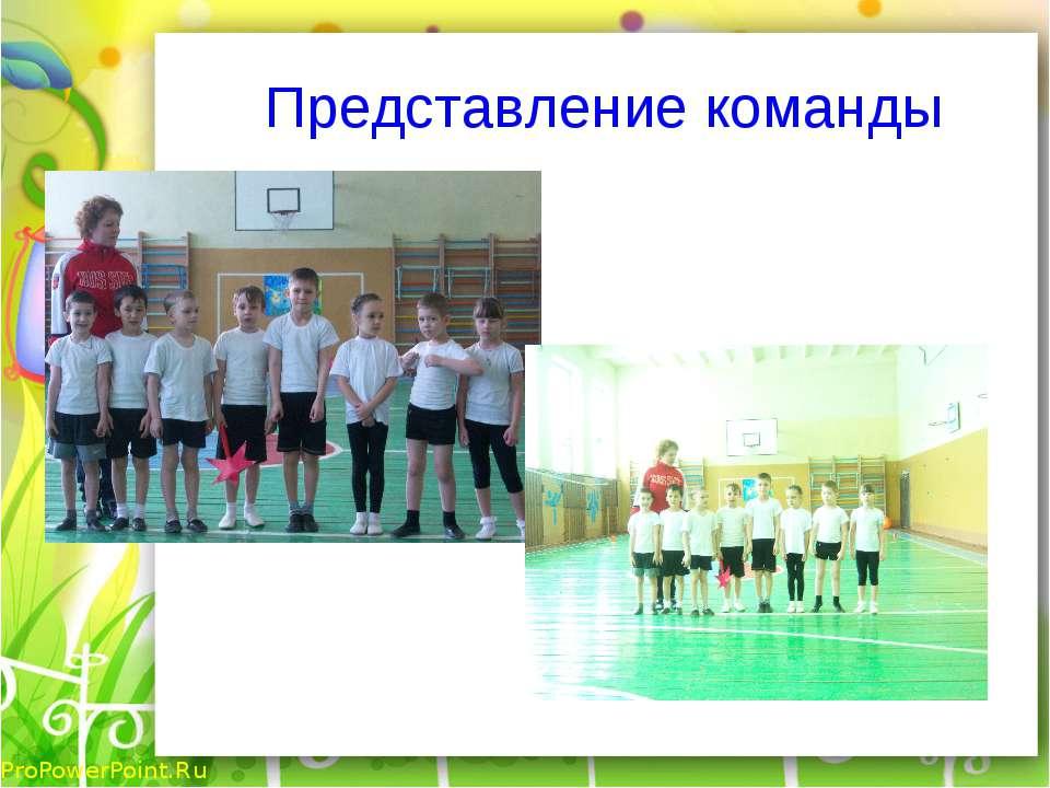 Представление команды ProPowerPoint.Ru