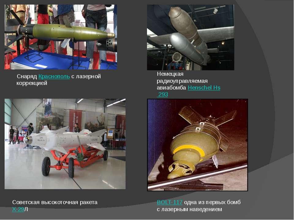 СнарядКраснопольс лазерной коррекцией Немецкая радиоуправляемая авиабомбаH...