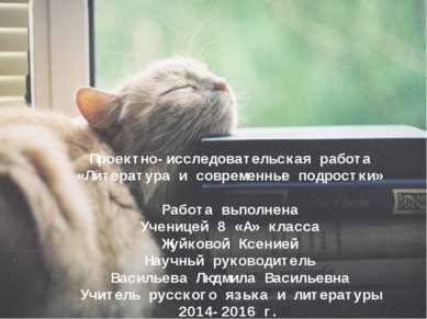 Проектно-исследовательская работа «Литература и современные подростки» Работа...