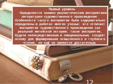 Первый уровень Определяется наивно-реалистическим восприятием литературно-худ...