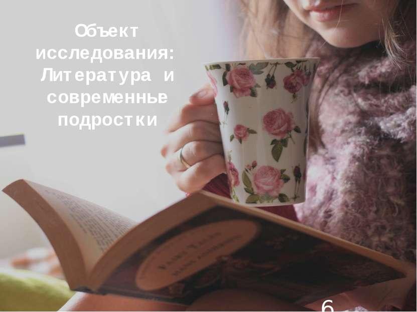 Объект исследования: Литература и современные подростки