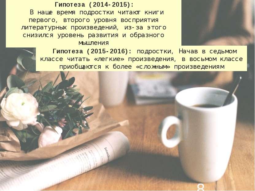 Гипотеза (2014-2015): В наше время подростки читают книги первого, второго ур...
