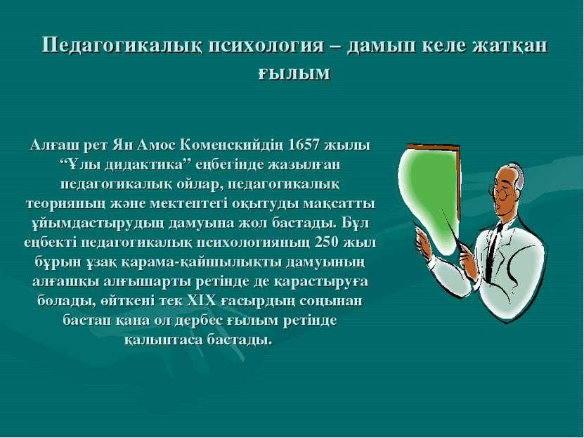 """Алғаш рет Ян Амос Коменскийдің 1657 жылы """"Ұлы дидактика"""" еңбегінде жазылған п..."""