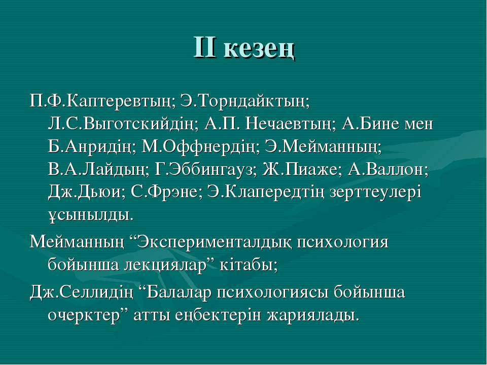 II кезең П.Ф.Каптеревтың; Э.Торндайктың; Л.С.Выготскийдің; А.П. Нечаевтың; А....
