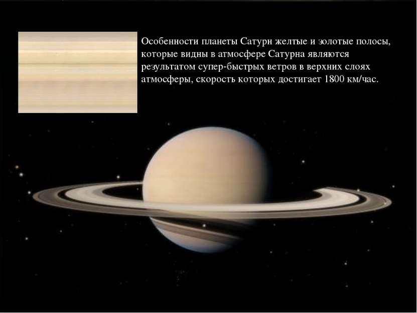 Особенности планеты Сатурн желтые и золотые полосы, которые видны в атмосфере...