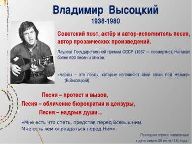 Владимир Высоцкий 1938-1980 Советский поэт, актёр и автор-исполнитель песен, ...