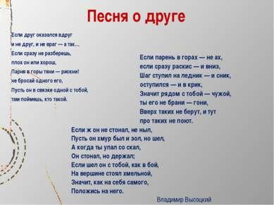 Песня о друге Если друг оказался вдруг и не друг, и не враг — а так… Если сра...