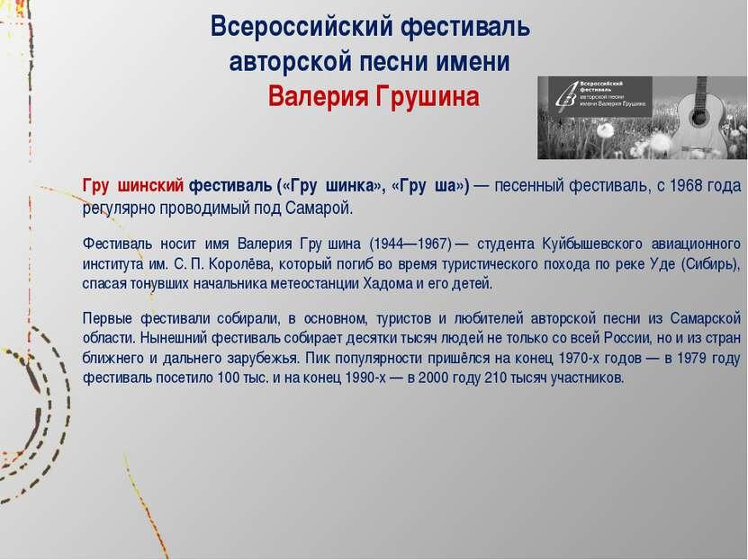 Всероссийский фестиваль авторской песни имени Валерия Грушина Гру шинский фес...